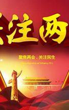 世界关注中国两会:中国为全球经济注入正能量