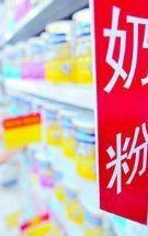 奶粉注册新政约75%品牌将被清理出局