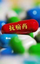 17种抗癌药纳入医保报销目录,大幅降价!