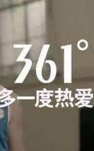 361度第四季度无增长;王嘉尔为Fendi中国品牌大使等