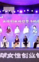 2019全球女性创业创新峰会开讲