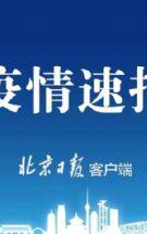 北京新增5例本地确诊:1例为超市员工4例为金马某公司员工
