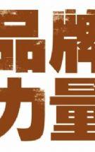 让中国品牌传递中国价值