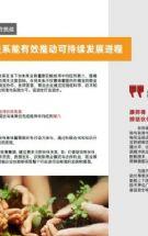 康师傅入选联合国开发计划署中国企业可持续发展报告优秀案例