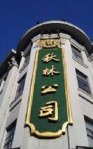 """老字号秋林集团退市曾因""""黄金大劫案""""震惊资本市场"""