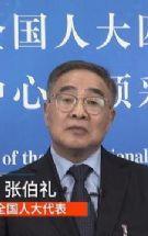 张伯礼称中国新冠病人后遗症较轻,呼吁不要歧视新冠康复者