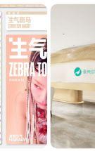 4家中国时尚消费企业完成新一轮融资