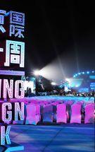 """以""""品牌力量""""为主题2021北京国际设计周开幕"""