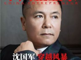 银泰集团创始人兼董事长沈国军:穿越风暴
