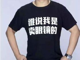 宝岛眼镜王智民:我贩卖的不是眼镜,是对商业的洞察