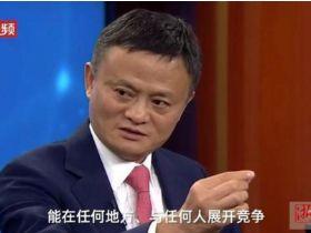 联合国发布世界数字经济报告马云任联合主席