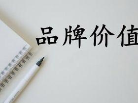 """""""2020中国文化和旅游企业品牌价值TOP50""""榜单发布"""