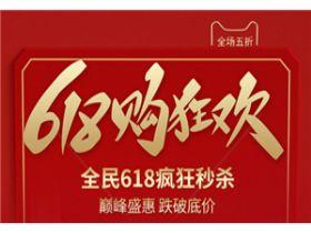 京东天猫等电商平台备战6・18:争撒现金券直播借力打力