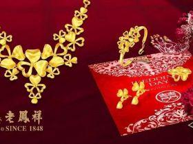 老凤祥――百年民族品牌的潮流前线