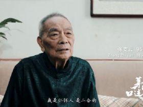 茅台集团官方媒体专访支云酒业灵魂人物张支云