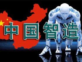 推动中国制造向中高端迈进(新论)