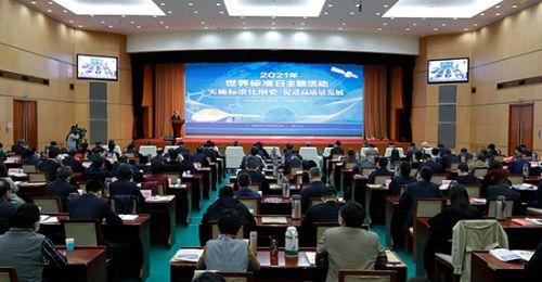 2021年世界标■准日主题活动在京举行