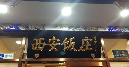 """西安饮食能否通过一系列变局,""""擦亮""""西安老字号的金色招牌?"""
